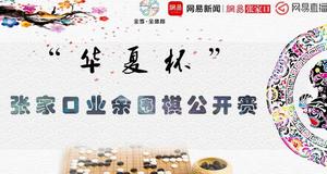 """2018""""华夏杯""""张家口业余围棋公开赛"""