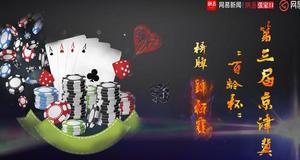 """第三届京津冀""""百龄杯""""桥牌争霸赛"""