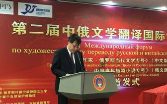 第二届中俄文学翻译国际论坛开幕