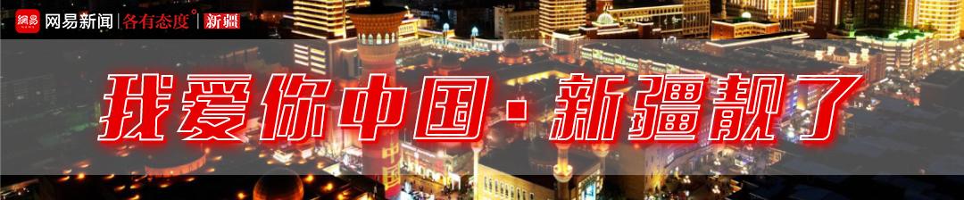 我爱你中国·新疆靓了