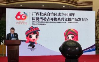 自治区成立60周年庆祝活动吉祥物文创产品面世