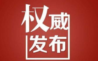 环保问责,九江、萍乡、新余处理17名县级干部