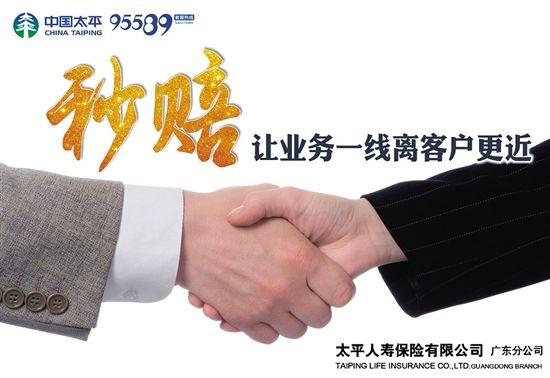 太平人寿佛山分公司运用科技+,让理赔服务再提速