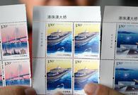 港珠澳大桥邮票发行