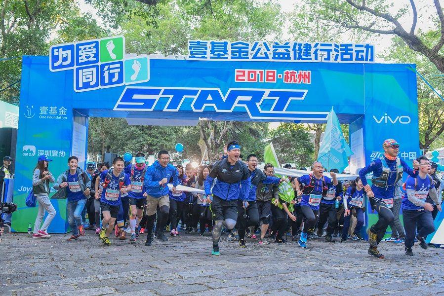 为爱同行·2018(杭州)公益健行活动在杭州开走