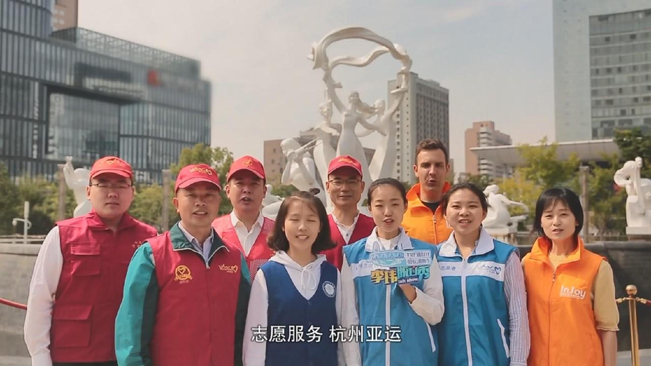志愿服务杭州亚运,我们积极准备着!