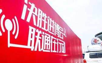 中国联通匠心网络万里行2018·上海站——万里征途助进