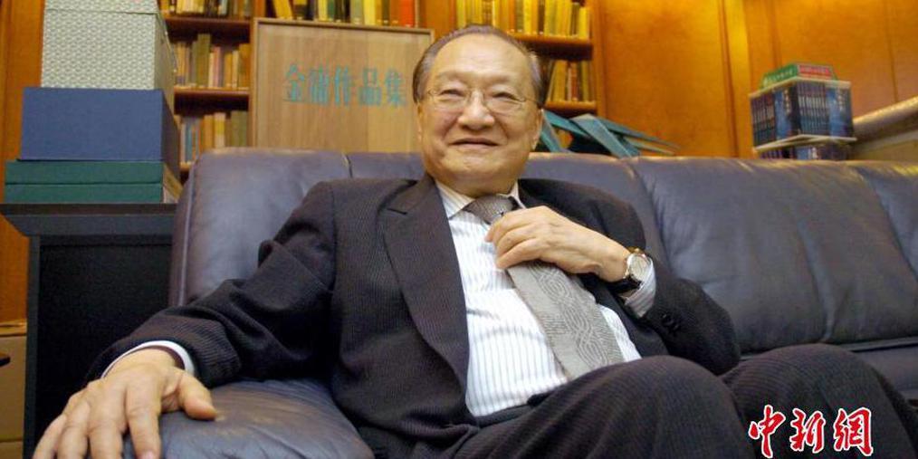 著名作家金庸逝世 享年94岁