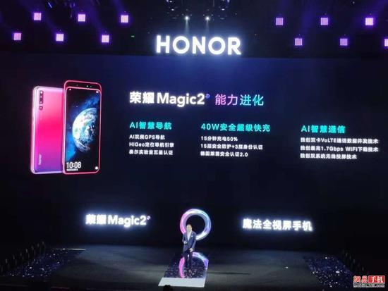 荣耀Magic 2正式发布:售价3799元起