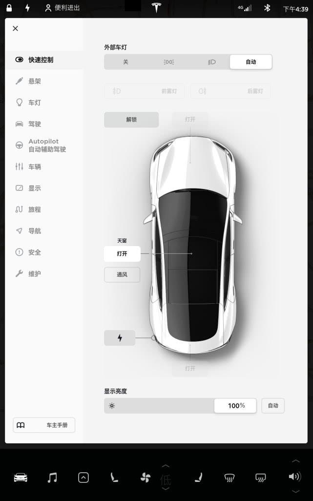 有游戏彩蛋 特斯拉V9.0正式向中国用户推送