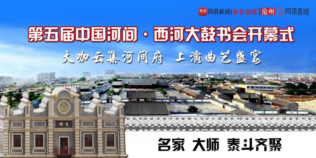 第五届中国河间·西河大鼓书会开幕式