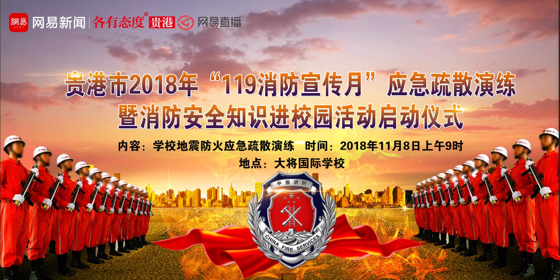 """""""119消防宣传日""""进校园活动启动仪式"""