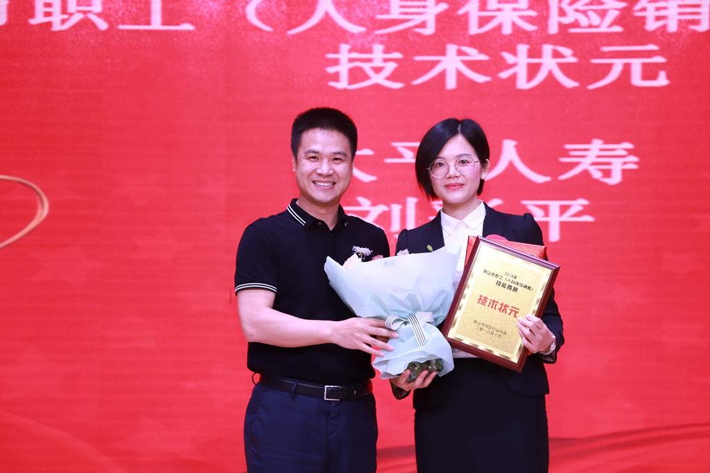 太平人寿佛山分公司刘彩平荣获2018年佛山市职工(人身