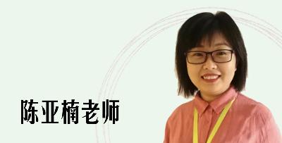 陈亚楠担任至柔新学堂英语风采大赛海选赛评委