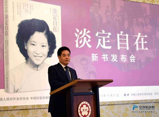 美籍华人赵朱木兰传记《淡定自在》 新书发布会在京举行