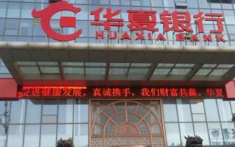 华夏银行南昌分行违规放款 男子莫名欠款2239万