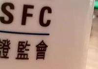 香港证监会公布虚拟货币监管规定(解读+全文)