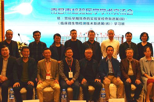 南昌市第一医院举办省级继教项目《病原微生物检测技术新