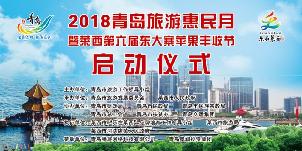 2018青岛旅游惠民月启动仪式