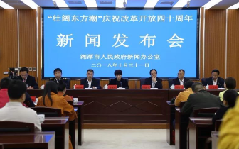 """湘潭市""""壮阔东方潮""""第八场答记者问摘录"""
