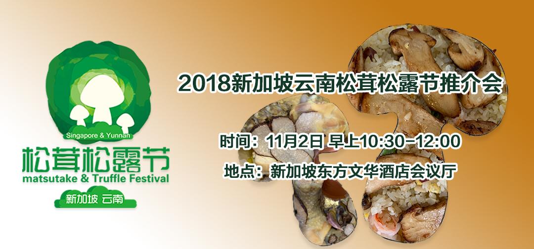 2018新加坡云南松茸松露节推介会