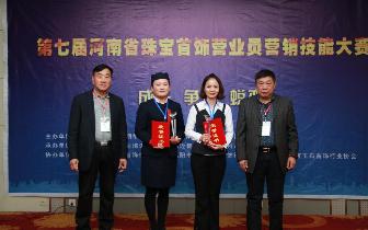 第七届河南省珠宝首饰营业员营销技能大赛落幕