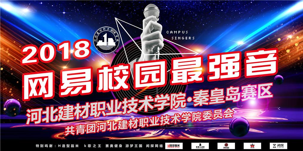 2018网易秦皇岛校园最强音歌手大赛