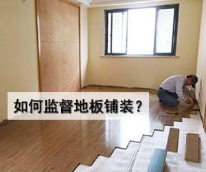 地板铺装,家居公开课