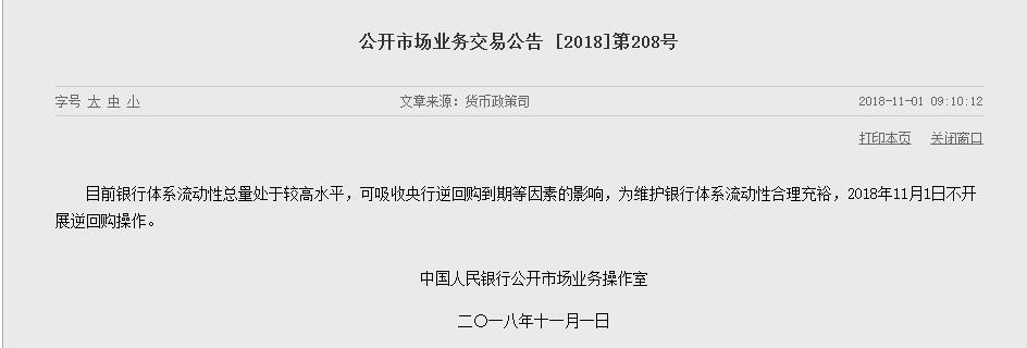 央行11月1日净回笼1000亿元