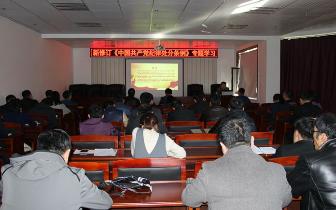 长白县纪委专题新修订《中国共产党纪律处分条例》