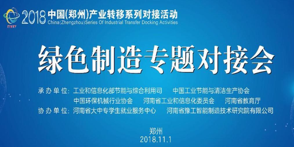 2018中国(郑州)产业转移系列