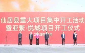 仙居21个重大项目集中开工 总投资184.4亿元