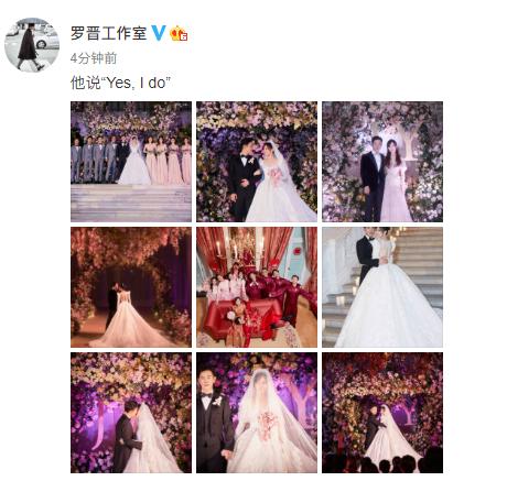 甜!罗晋与唐嫣工作室晒婚礼美照:Yes, I do