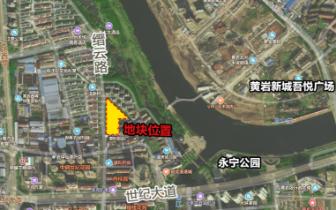 溢价31.8%,黄岩西城街道缙云路东侧地块成功出让!