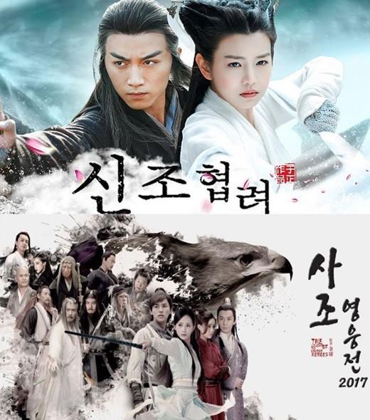 韩电视台为纪念金庸调节目 改播《神雕》《射雕》