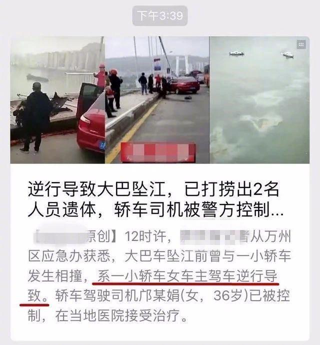 """公交坠江事件反转 """"女司机""""已成为网络兴奋剂"""