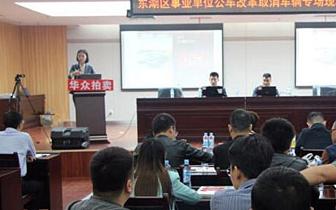 """南昌首场事业单位公车拍卖 33辆车""""卖""""了81.3万元"""