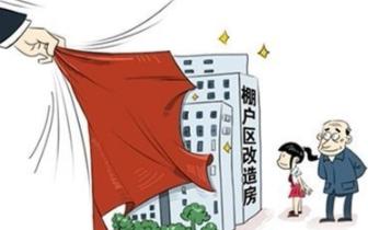 桂林提前超额完成棚户区改造任务 棚改开工11799套