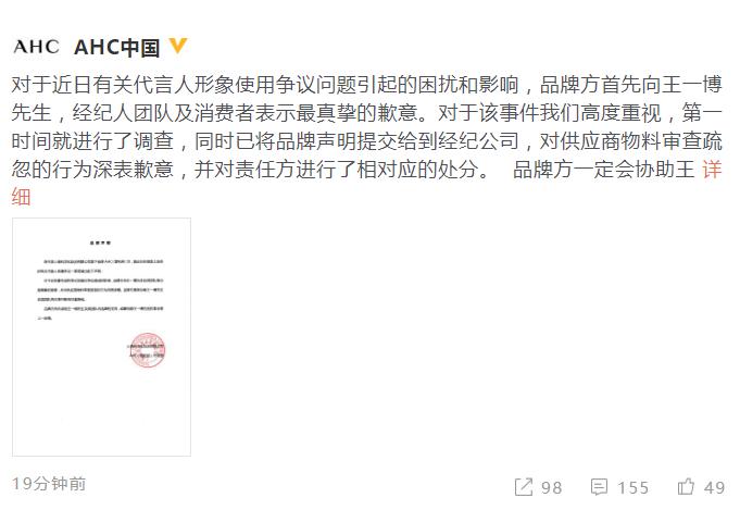 方就形象使用争议向王一博致歉:已进行调查