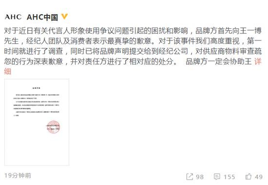 品牌方就形象使用争议向王一博致歉:已进行调查