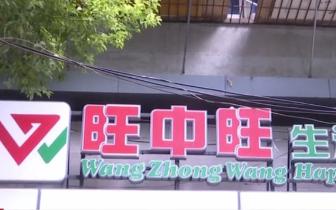南昌旺中旺超市发生命案 一保安被当场捅死