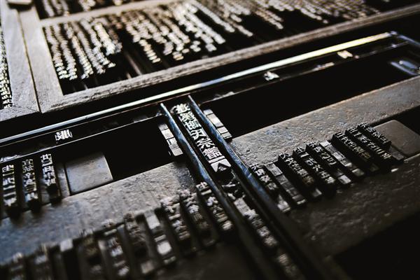 梨墨飘香:中国木活字印刷术发展一瞥