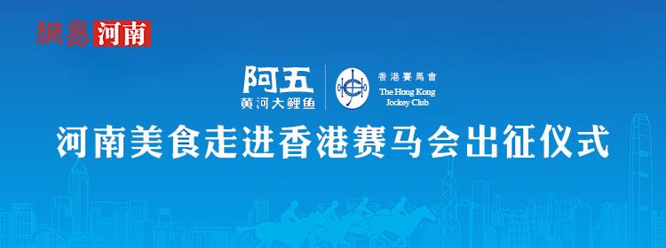 河南美食走进香港赛马会出征仪式