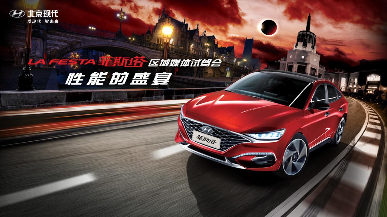 八城联动性能盛宴 北京现代菲斯塔区域试驾会启动
