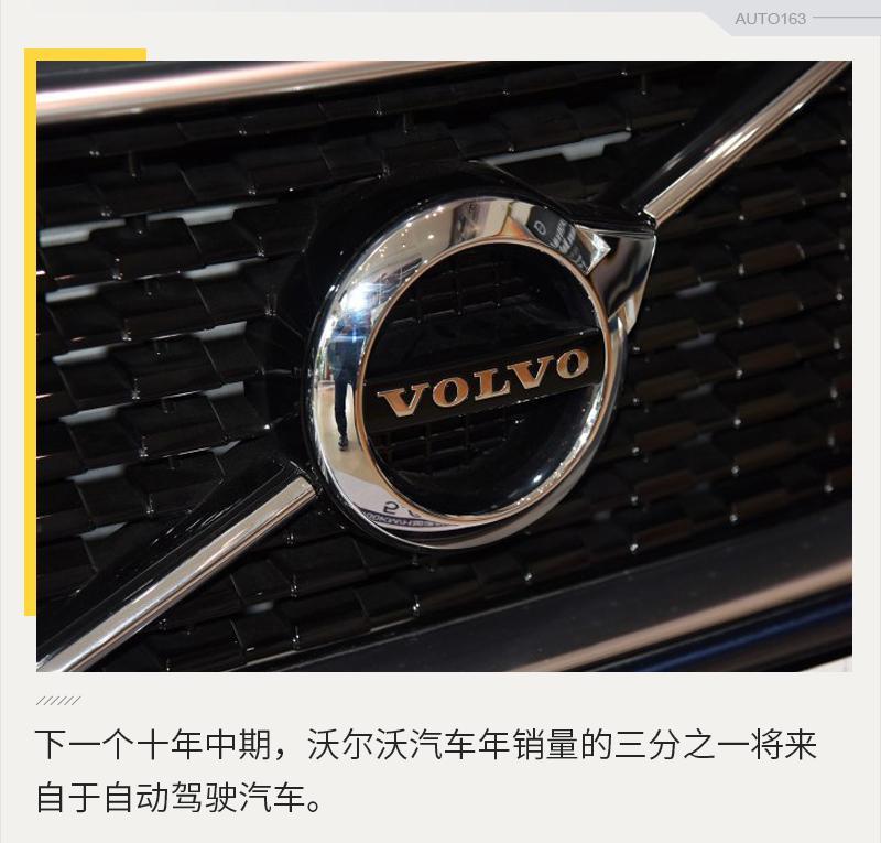 沃尔沃携手百度研发纯电动自动驾驶专车 3年内量产