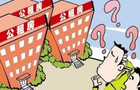 公租房政策
