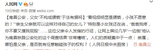 人民网喊话南昌公安:父女不构成猥亵于法有据吗