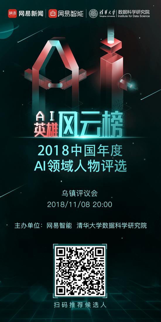 寻找中国AI领军人:2018中国AI英雄风云榜人物评选活动开启