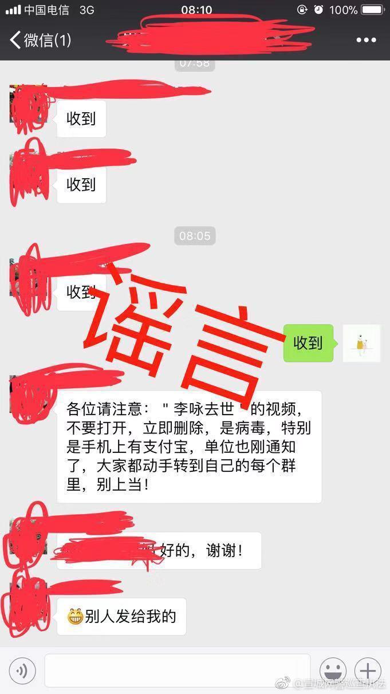 网传李咏去世视频流出并且是个病毒 官方辟谣