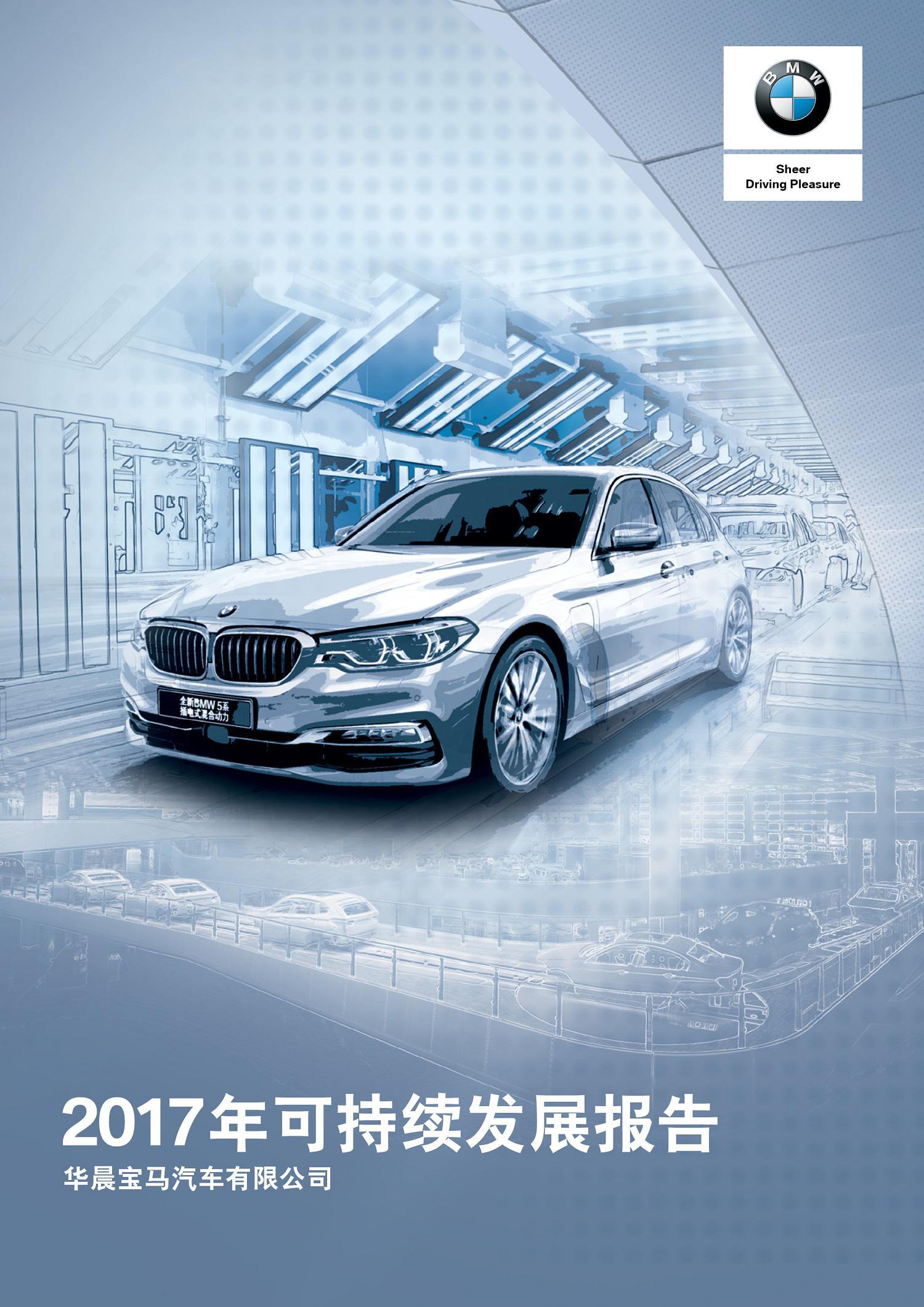 华晨宝马连续第五年发布《可持续发展报告》